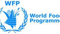 ما هو برنامج الأغذية العالمي
