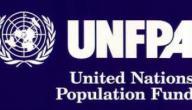 ما هو صندوق الامم المتحدة للسكان ؟