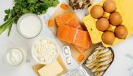 أطعمة غنية بفيتامين د
