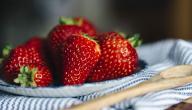 فوائد الفراولة الصحية