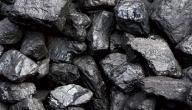 استخدامات الفحم وانواعه