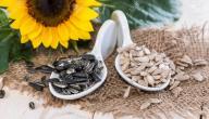 الفوائد الصحية لبذور عباد الشمس