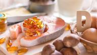 أطعمة غنية بفيتامين D