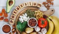 اعراض نقص البوتاسيوم