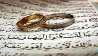 أسرار الزواج الناجح