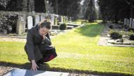 كيفية التعامل مع فقدان شخص عزيز