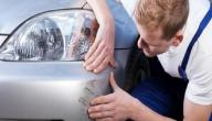طرق إزالة الخدوش من السيارة