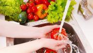 كيفية تعقيم الخضروات