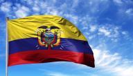 معلومات عن جمهورية الإكوادور