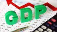 ما هو الناتج المحلي الإجمالي