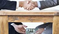 طرق مكافحة الفساد