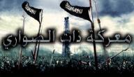 أول معركة بحرية اسلامية