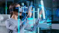 ما هو العالم الإفتراضي