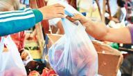 أضرار أكياس البلاستيك