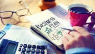أفكار مشاريع تجارية مربحة