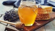 علاج انسداد الأنابيب بالعسل