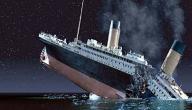 سبب غرق سفينة التايتنك