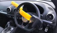 وسائل حماية السيارة من السرقة