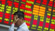 تعريف مصطلح الأزمة الاقتصادية