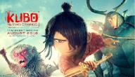 قصة فيلم Kubo and the Two strings