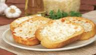 طريقة عمل خبز بالثوم و الجبن