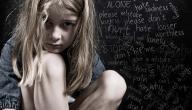كيفية توعية الأطفال ضد التحرش الجنسي