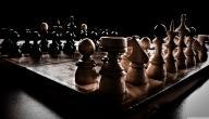ما هي قوانين الشطرنج