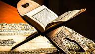 فوائد سورة الواقعة