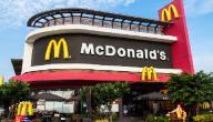 معلومات عن سلسلة مطاعم ماك دونالدز