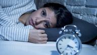 علاج الأرق وقلة النوم