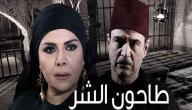 قصة مسلسل طاحون الشر