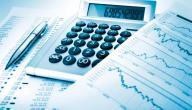الفرق بين القوائم المالية والتقارير المالية