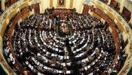 مهام مجلس الشعب