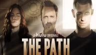 قصة مسلسل The Path
