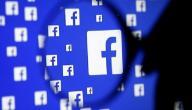 طريقة تغيير اسم الفيس بوك