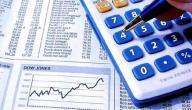 تعريف النظام المحاسبي