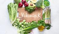 اعراض نقص فيتامين ك