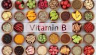 أعراض نقص فيتامين ب