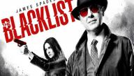 قصة مسلسل blacklist