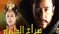 قصة مسلسل صراع الملوك
