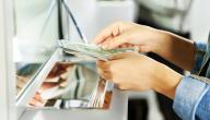 مفهوم الخدمات المصرفية وأنواعها