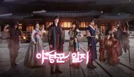 قصة مسلسل The Night Watchman