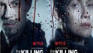 قصة مسلسل The Killing