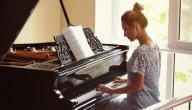 كيفية العزف على البيانو