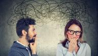 علم التخاطر في الحب