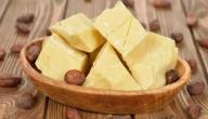 فوائد زبدة الكاكاو لتبيض الجسم