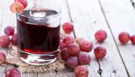 فوائد عصير العنب الأحمر