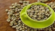 فوائد القهوة الخضراء