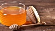 علاج الهالات السوداء بالعسل