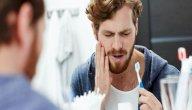 كيفية علاج ألم الضرس المسوس